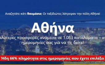 Ξενοδοχεία στην Αθήνα