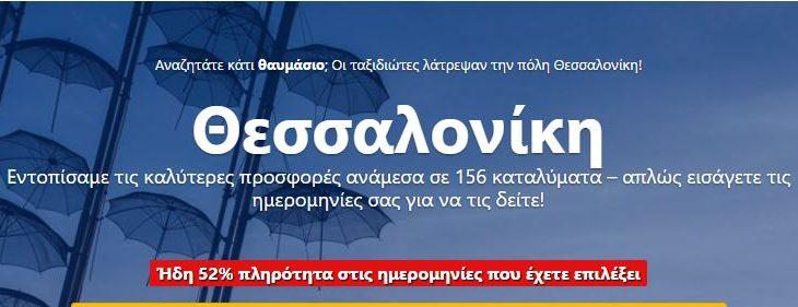 Ξενοδοχεία στη Θεσσαλονίκη